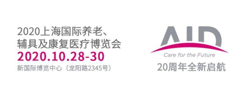 上海老博会2020时间+地址+看点