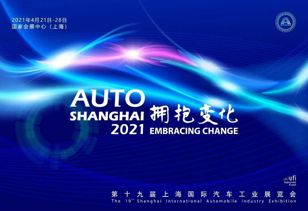 2021上海国际车展时间 地点 交通