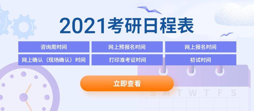 2021上海考研时间 (附考研日程表)