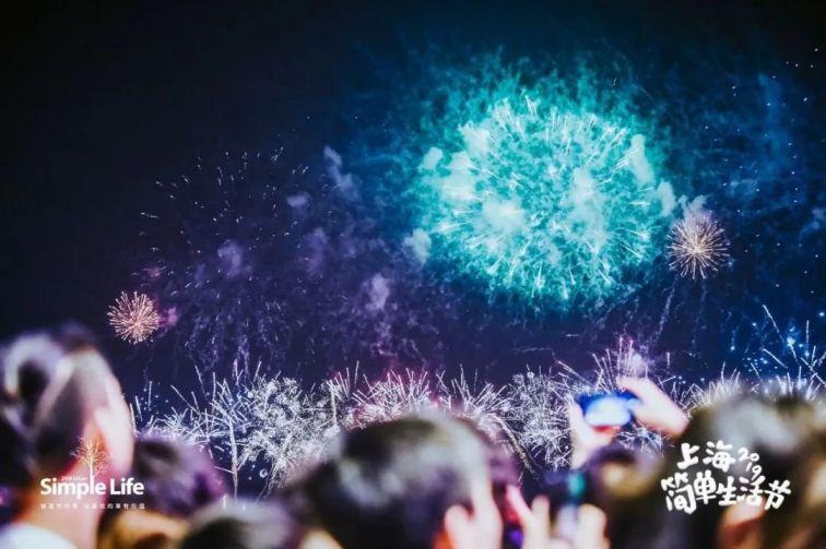 2020上海简单生活节嘉宾阵容名单