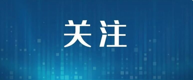 上海開始打新冠疫苗了嗎?