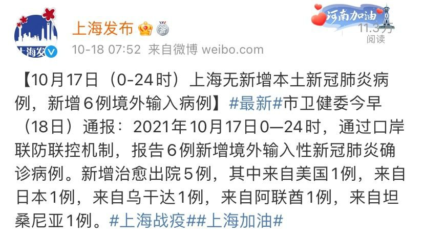 10月17日上海新增6例境外输入病例