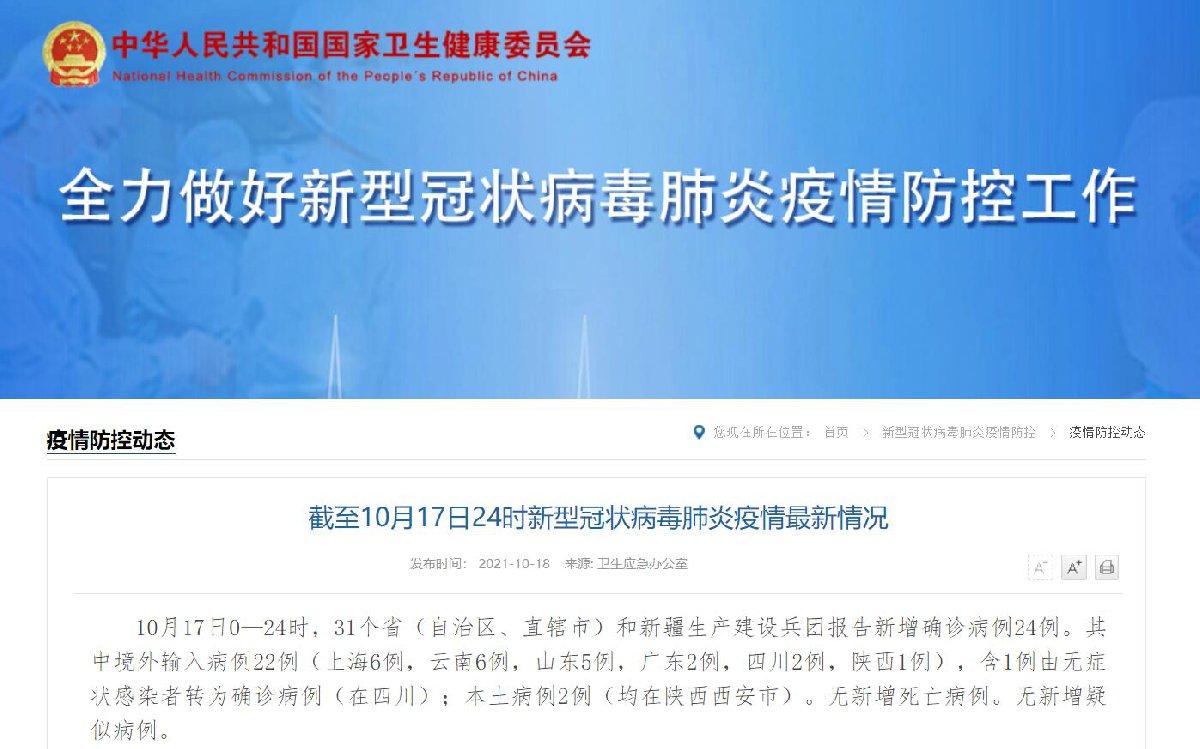 10月17日31省区市新增2例本土确诊(在西安)