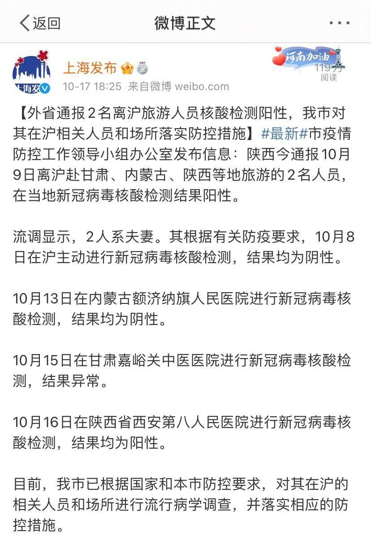 2名上海游客西安核酸检测阳性(已确诊)