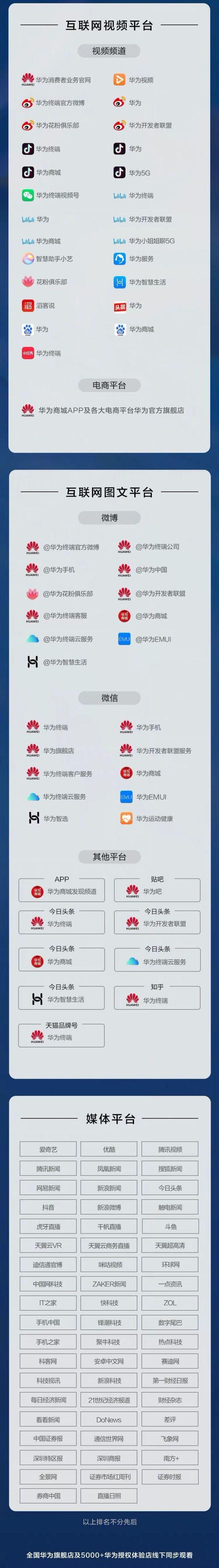 华为matex2发布会时间几点开始 (附直播平台)