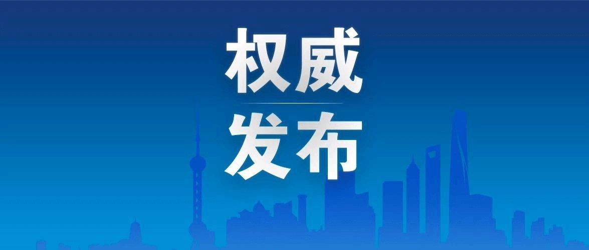 上海隔離政策最新2021