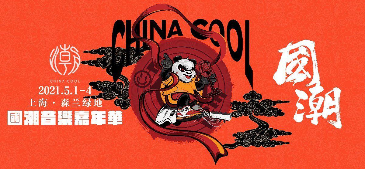 上海国潮音乐节2021嘉宾阵容 (官方全名单)