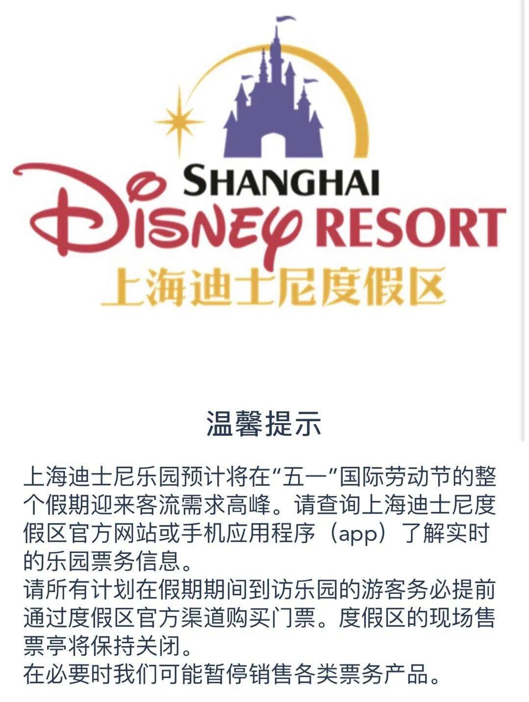 2021上海迪士尼五一开园时间+烟花秀时间