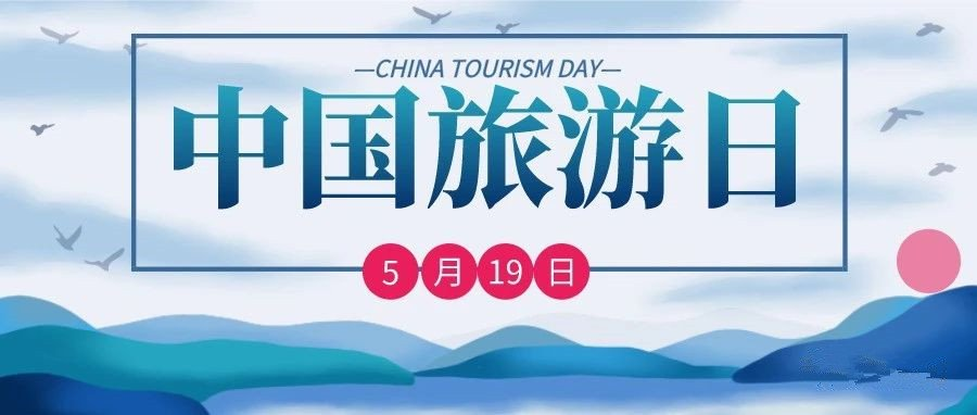 519旅游日上海69家景点门票半价优惠 (附全名单)