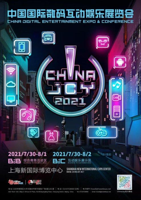 2021chinajoy门票怎么购买?