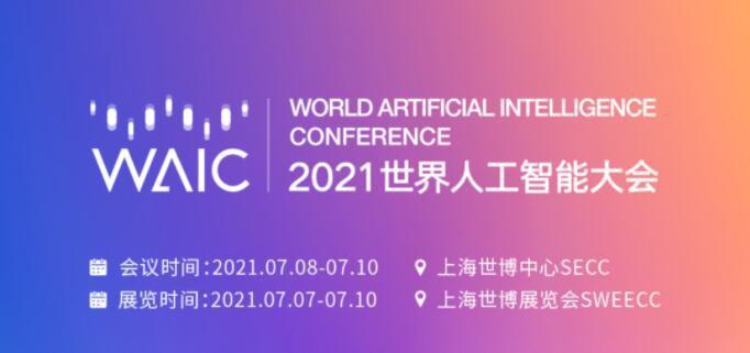 2021世界人工智能大会时间(入场时间+闭馆时间)