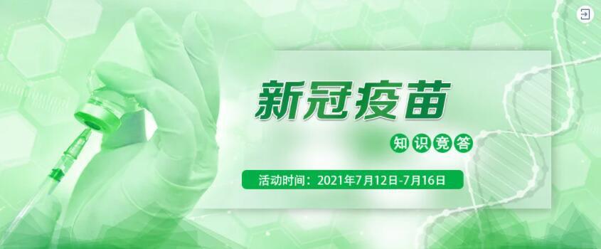 2021上海新冠疫苗知识有奖竞答时间+答题入口