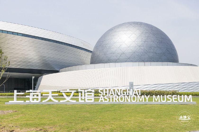上海天文館購票預約指南(入口+流程)