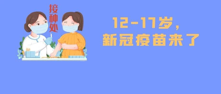上海12-17歲新冠疫苗接種地點一覽表(持續更新)