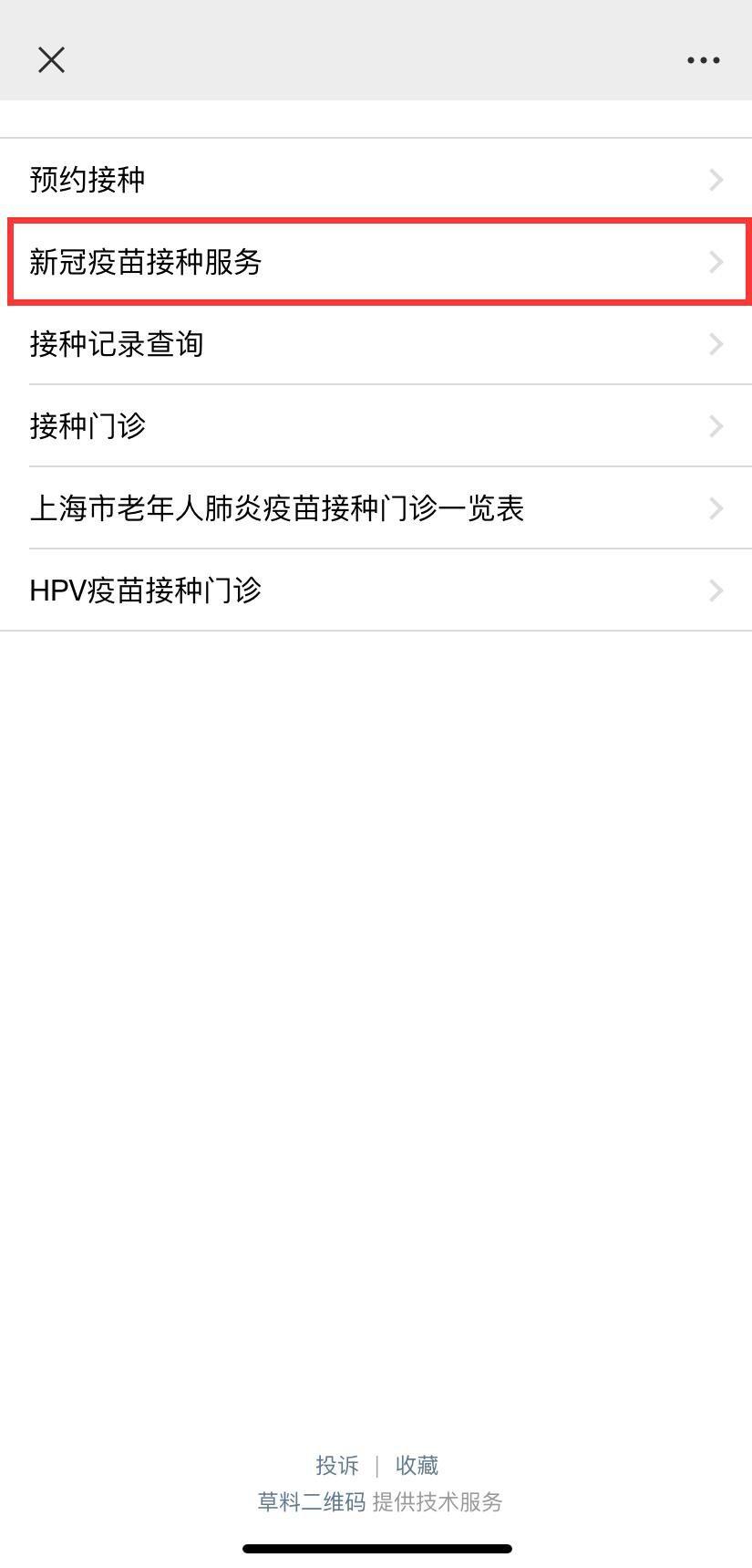 上海12-17歲新冠疫苗怎么預約(附預約方式)
