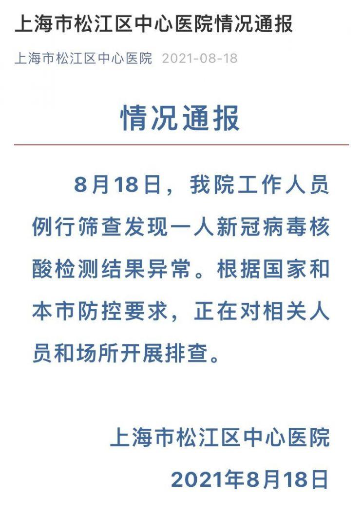上海松江區中心醫院發布情況說明 一人核酸結果異常