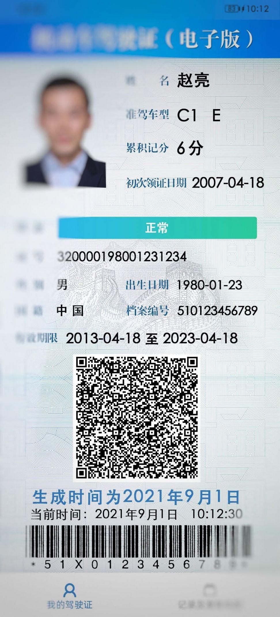 上海等28城9月1日起推行電子駕照(附申領攻略)