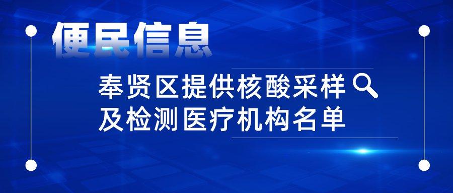 上海奉贤区核酸检测机构周围还会产生小型一览