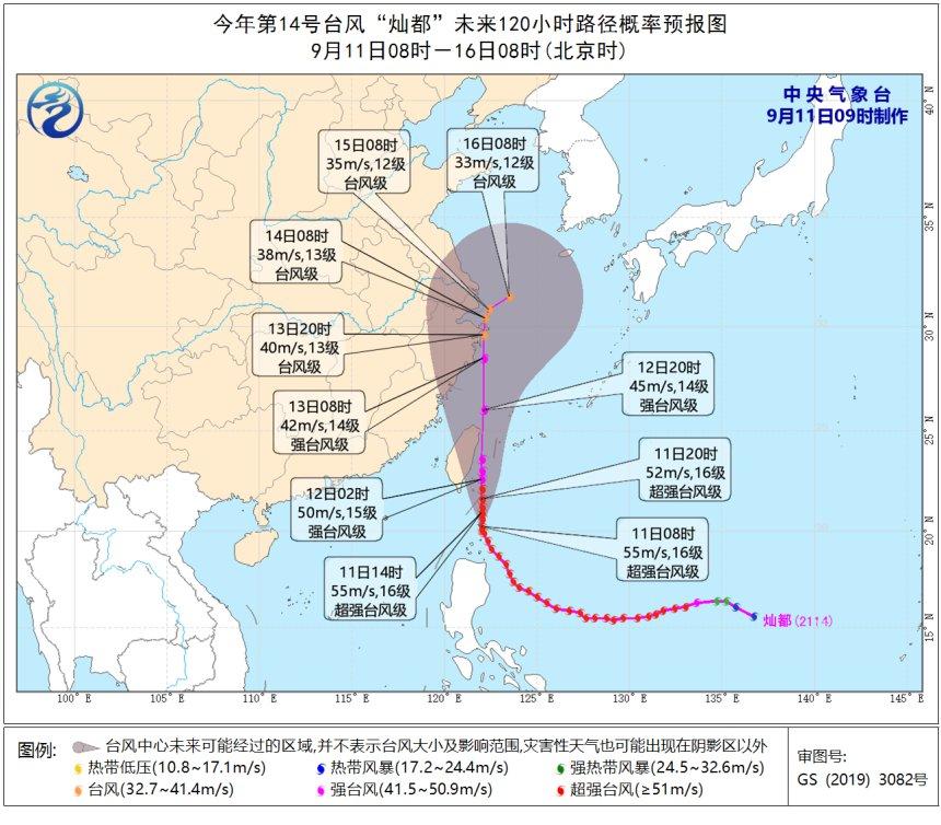2021第14號臺風燦都將影響上海(附實時路徑)