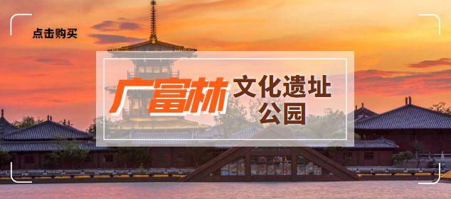 广富林遗址