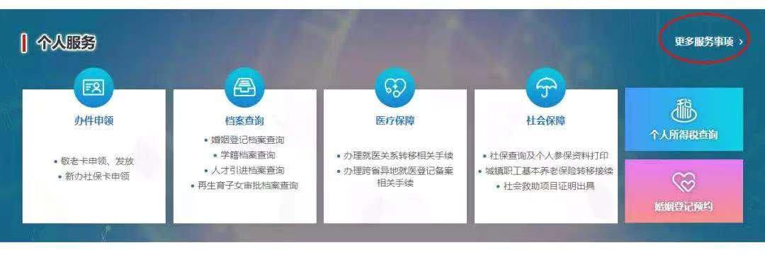 新葡新京就医关系转移网上办理流程