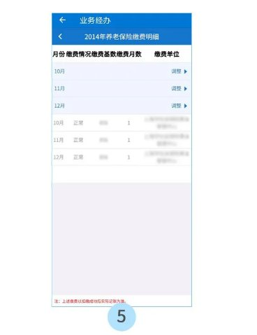 疫情(qing)期間社保(bao)個人賬(zhang)戶余(yu)額怎麼(me)查?
