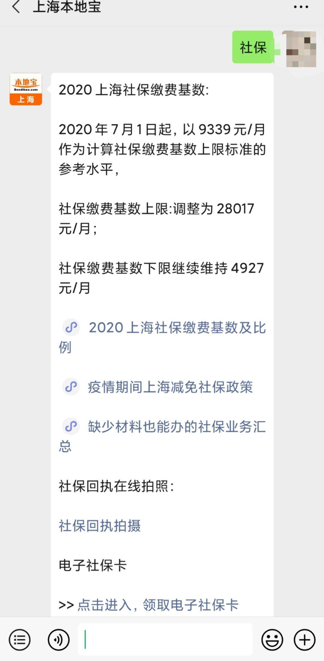 上海2019年平均工資是多少?