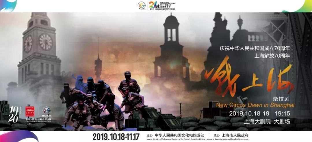 2019上海大剧院10月观演指南(时间+地点+门票)