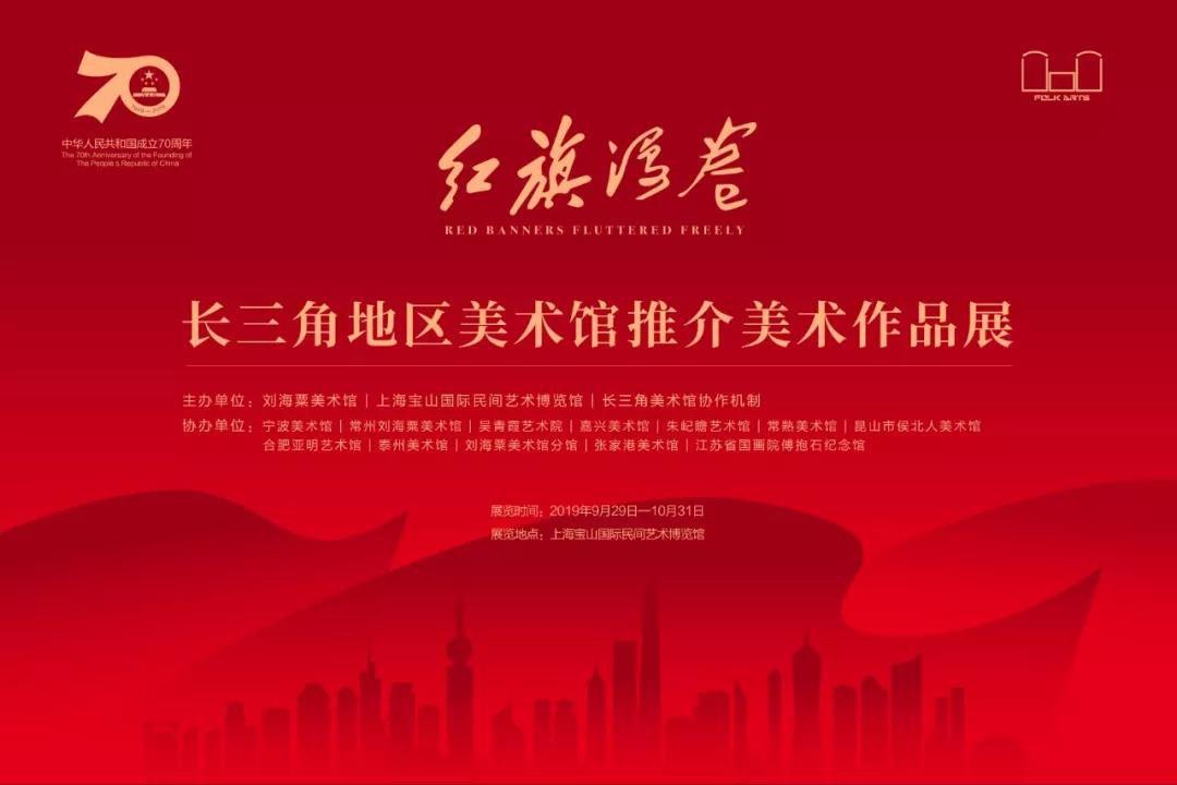 上海宝山国际民间艺术博览馆10月12日免费对公众开放