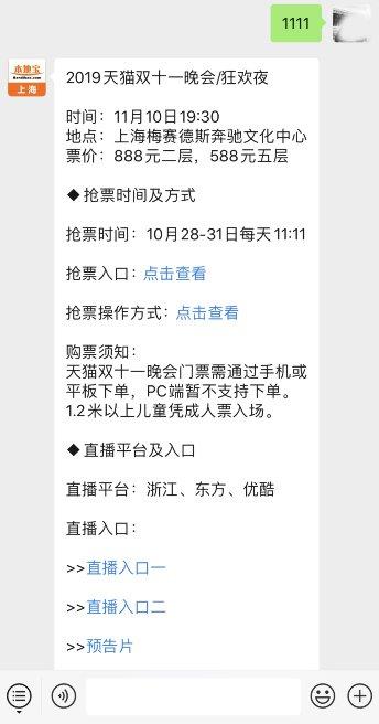 2019天猫双十一晚会嘉宾阵容 (更新中)