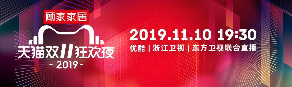 2019天猫晚会倒计时 李宇春华丽回归韩红玩说唱