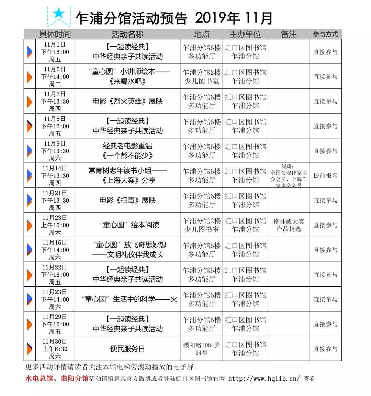 2019新葡新京虹口图书馆11月活动攻略(时间+地点+参与方式)