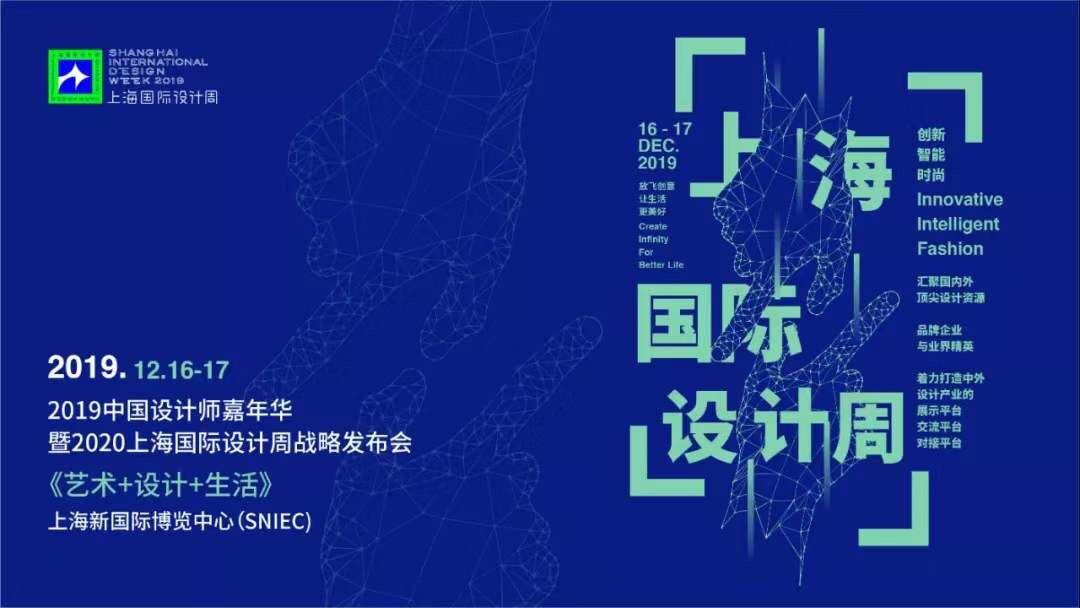 2019上海国际设计周看点 (附购票方式)