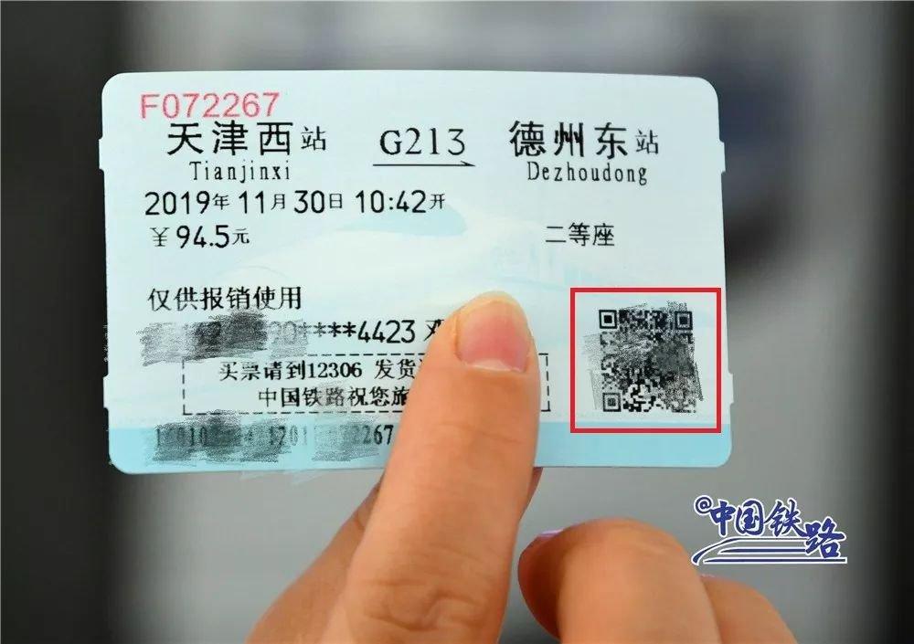 火车电子客票如何使用 (附官方权威解读)