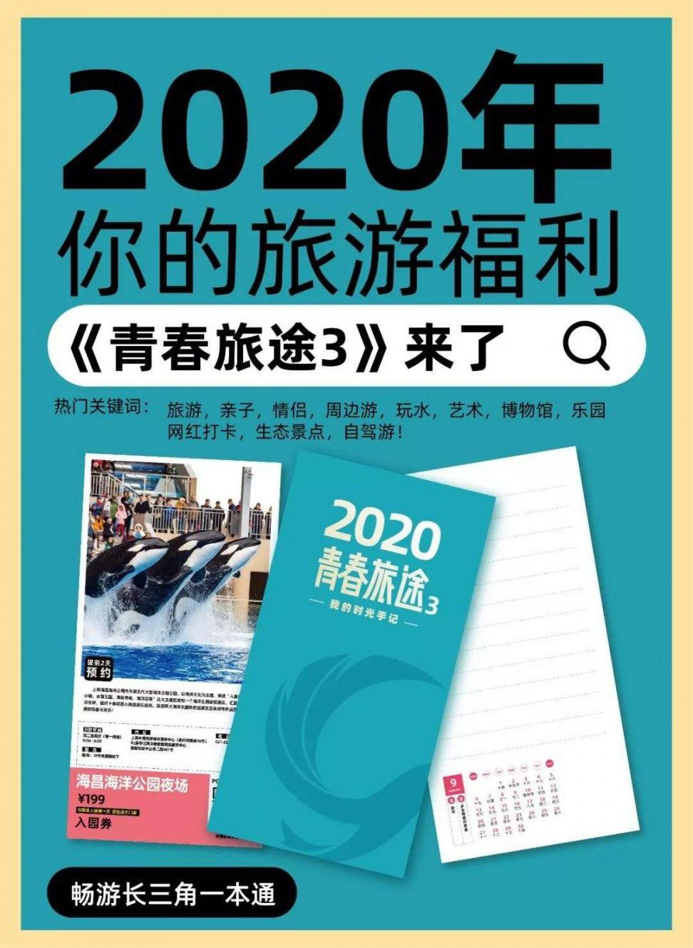 2020上海青春旅途3联票常见购买使用问题及解答
