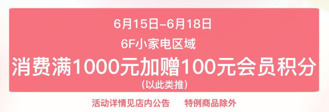 上海新世界大丸百货618小家电狂欢购 人气商品狂欢价