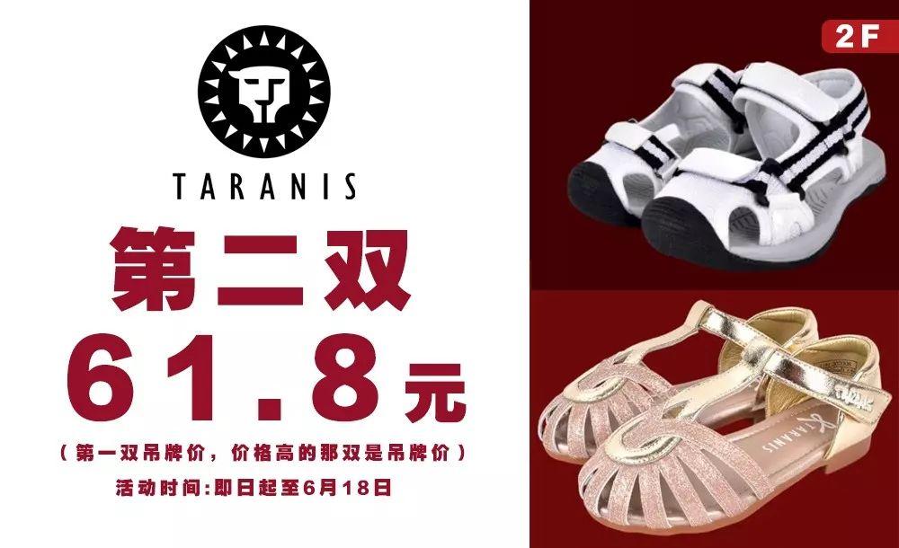 上海文峰广场6.18超惠购 部分品牌折扣一览