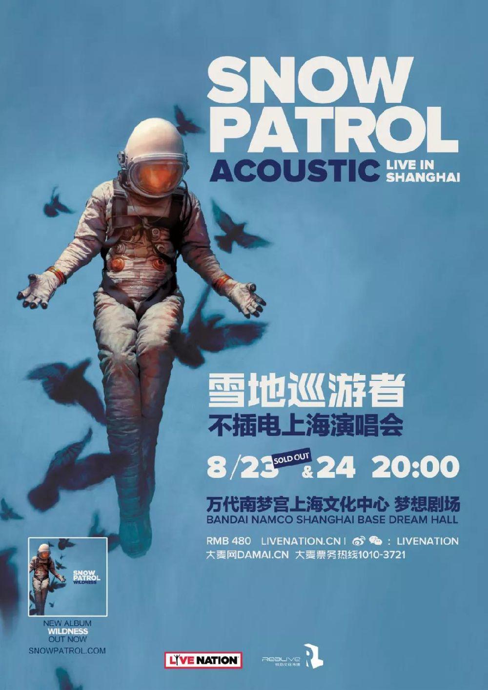 2019雪地巡游者不插电上海演唱会确认增加8月24日周六场