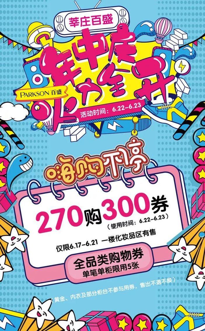 上海莘庄百盛2019年中庆 化妆品满1000减800