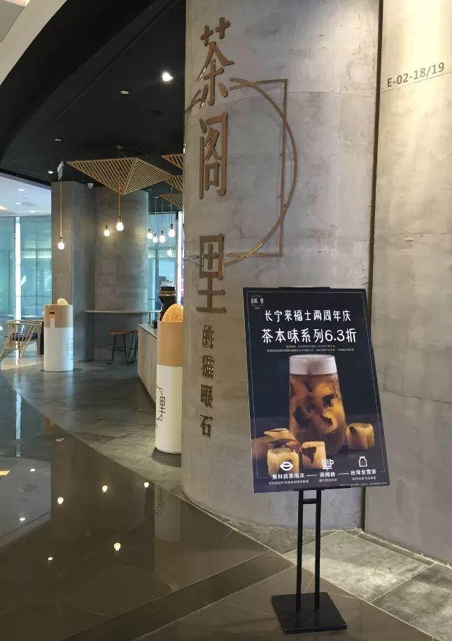 上海长宁来福士2周年庆 近百品牌6.3折优惠