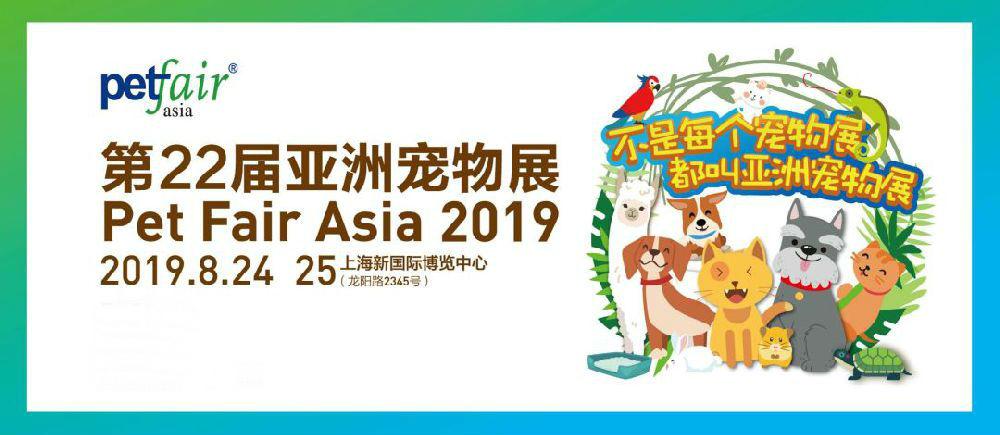 2019亚洲宠物展两日连票价格+购票方式