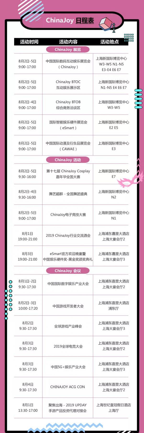 2019上海 chinajoy日程表一览