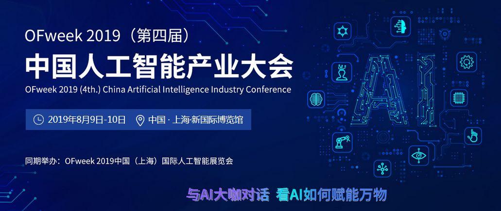 欧洲科学院院士徐雷确认出席2019人工智能产业大会