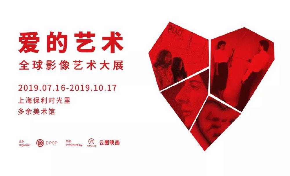 全球艺术影像大展《爱的艺术:亲密》7月16日起上海展出