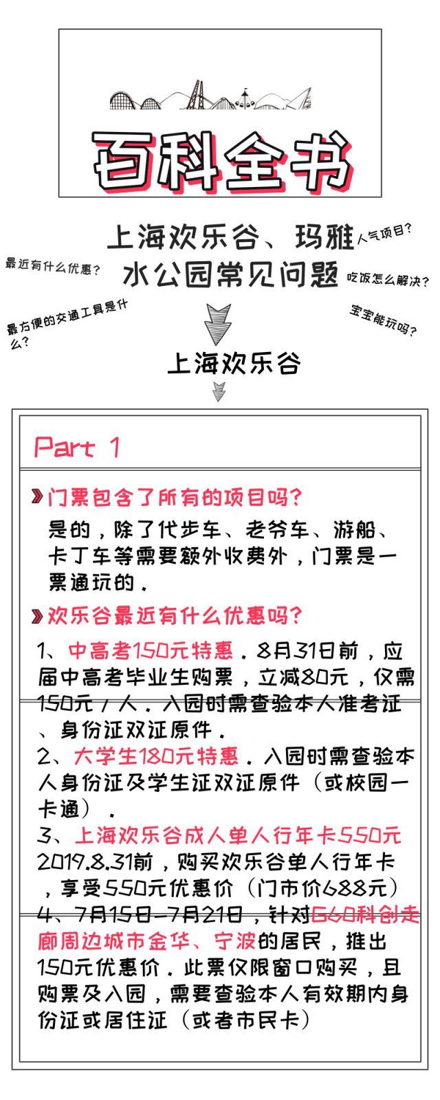 上海欢乐谷常见问题及解答(门票+优惠+攻略+交通)
