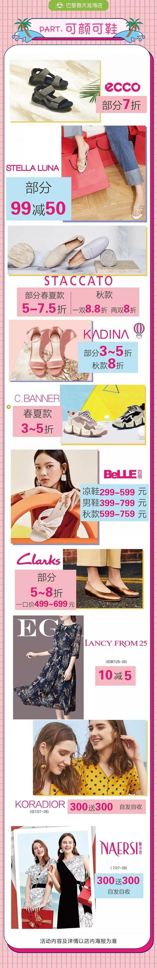 上海巴黎春天淮海店夏季狂欢 精选品牌低至3折起