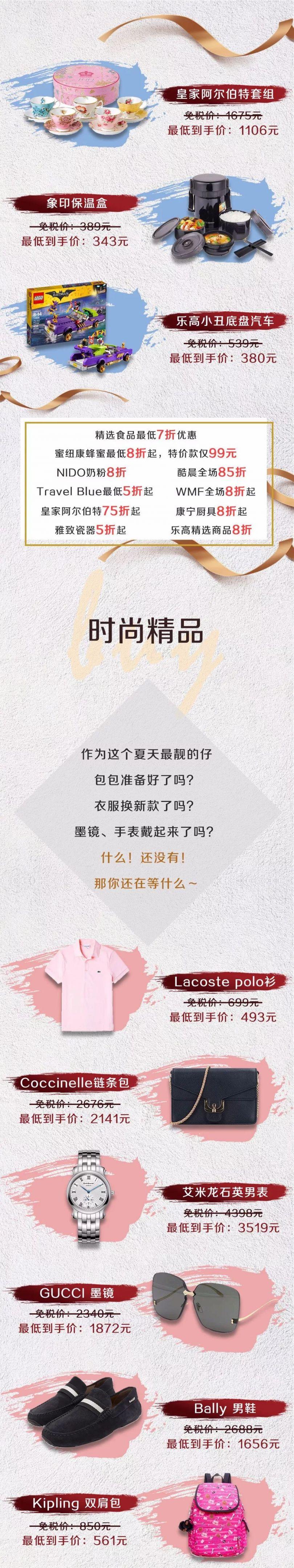 中服上海免税店三周年庆超级折扣 精选品牌5折起