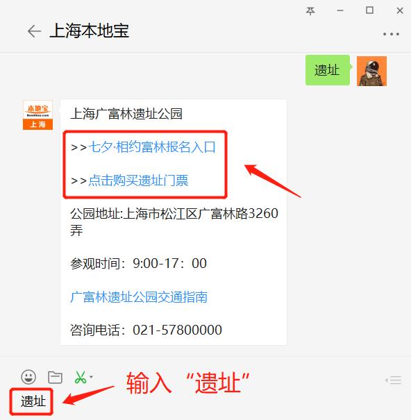 2019上海七夕情人节广富林文化遗址活动费用及购票方式