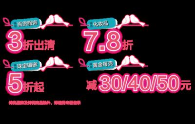 巴黎春天五角场店2019七夕折扣 服饰3折化妆品7.8折