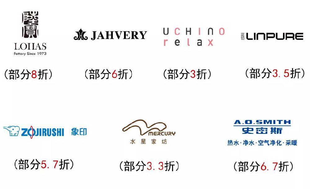 上海梅龙镇伊势丹百货2019夏季折扣一览